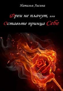 """Книга """"Фреи не плачут, или Оставьте принца себе"""" читать онлайн"""