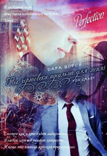 """Книга """"Ты чертовски идеальна для меня"""" читать онлайн"""
