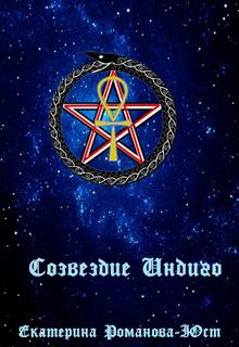 """Книга """"Созвездие Индиго"""" читать онлайн"""