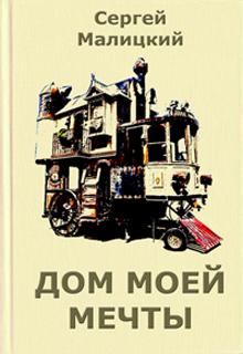"""Книга """"Дом моей мечты"""" читать онлайн"""