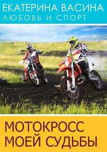 """Книга """"Мотокросс моей судьбы"""" читать онлайн"""