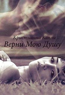 "Книга ""Верни Мою Душу"" читать онлайн"