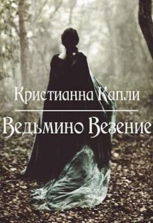 """Книга """"Ведьмино Везение"""" читать онлайн"""
