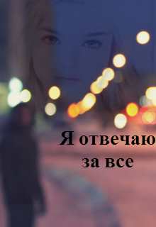 "Книга ""Я отвечаю за все"" читать онлайн"