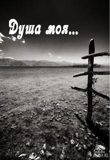 "Книга ""Душа моя..."" читать онлайн"