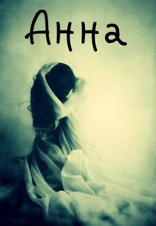 "Книга ""Анна"" читать онлайн"