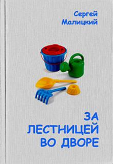 """Книга """"За лестницей, во дворе"""" читать онлайн"""