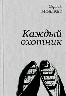 """Книга """"Каждый охотник (повесть)"""" читать онлайн"""