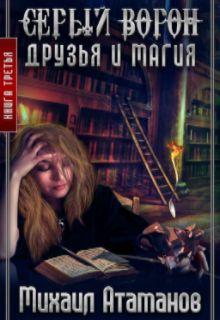 """Книга """"Серый ворон. Друзья и магия"""" читать онлайн"""
