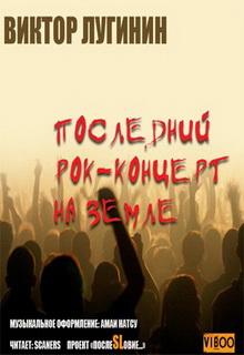 "Книга ""Последний Рок-Концерт на Земле"" читать онлайн"