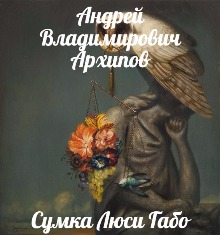 """Книга """"Сумка Люси Габо"""" читать онлайн"""