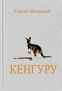 "Книга ""Кенгуру"" читать онлайн"