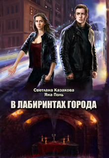 """Книга. """"В лабиринтах города"""" читать онлайн"""