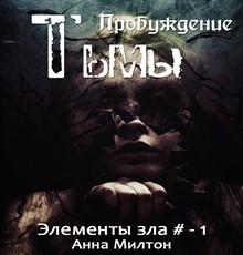 """Книга """"Пробуждение тьмы"""" читать онлайн"""