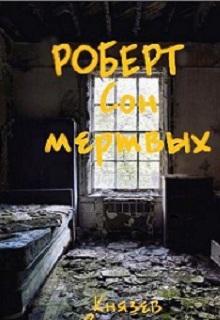 "Книга ""Роберт. Сон мертвых."" читать онлайн"