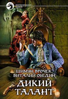 """Книга """"Малиганы. Дикий Талант"""" читать онлайн"""