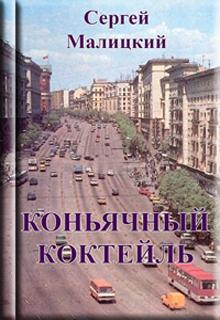 """Книга """"Коньячный коктейль"""" читать онлайн"""