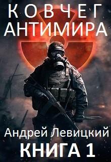 "Обложка книги ""Петля Антимира"""