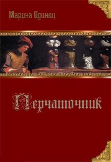 """Книга """"Перчаточник"""" читать онлайн"""
