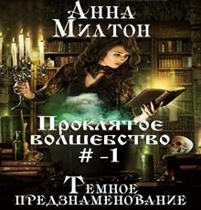 "Книга ""Темное предзнаменование"" читать онлайн"