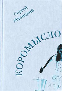 "Книга ""Коромысло"" читать онлайн"