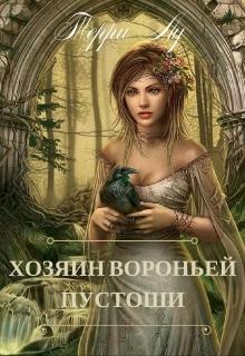 "Книга. ""Хозяин Вороньей Пустоши"" читать онлайн"