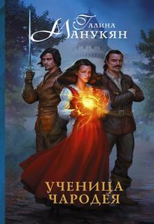 """Книга """"Ученица чародея"""" читать онлайн"""