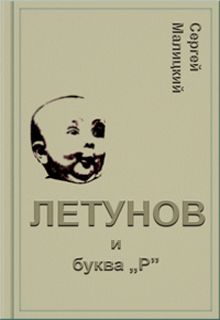 "Книга ""Летунов и буква ""Р"""" читать онлайн"