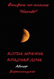 """Книга """"Когда мрачна Красная Луна"""" читать онлайн"""
