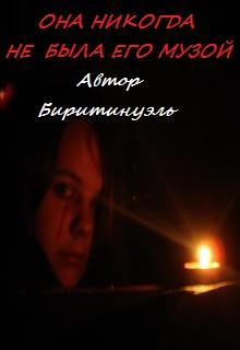 """Книга """"Она никогда не была его Музой"""" читать онлайн"""