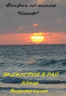 """Книга """"Экскурсия в Рай"""" читать онлайн"""