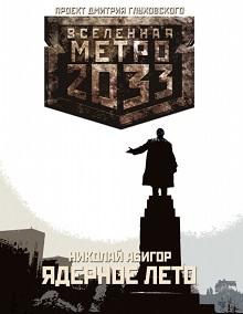 "Книга ""Метро 2033: Ядерное лето"" читать онлайн"