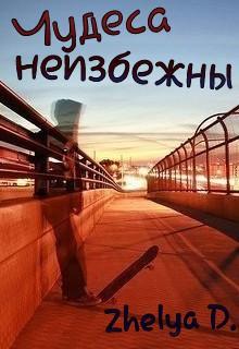 "Книга ""Чудеса неизбежны"" читать онлайн"