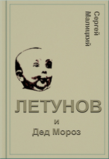 """Книга """"Летунов и Дед Мороз"""" читать онлайн"""