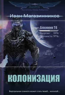 "Книга ""Колонизация"" читать онлайн"
