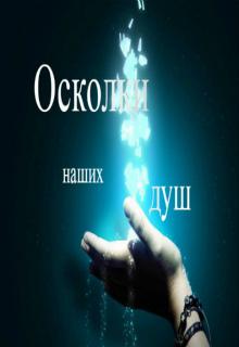 """Книга """"Осколки наших душ"""" читать онлайн"""