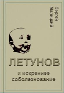 """Книга """"Летунов и искреннее соболезнование"""" читать онлайн"""