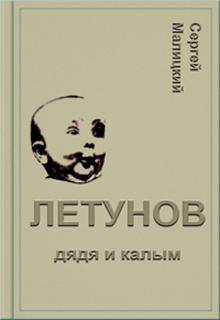 """Книга """"Летунов, дядя и калым"""" читать онлайн"""