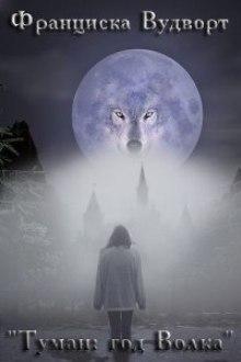 "Книга. ""Туман: год Волка"" читать онлайн"