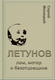 """Книга """"Летунов, лом, мотор и безотцовщина"""" читать онлайн"""