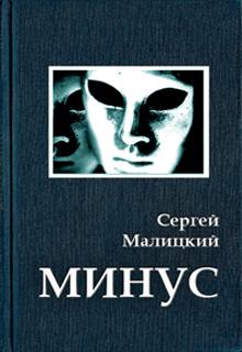 """Книга """"Минус (повесть)"""" читать онлайн"""