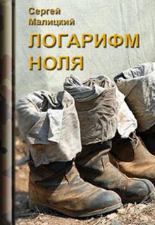 """Книга """"Логарифм ноля"""" читать онлайн"""