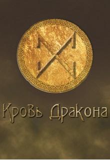 """Книга. """"Кровь Дракона. Новый рассвет"""" читать онлайн"""