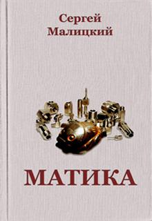 "Книга ""Матика"" читать онлайн"