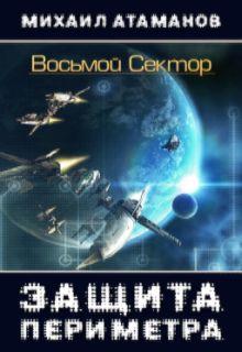 """Книга """"Защита Периметра. Восьмой Сектор."""" читать онлайн"""
