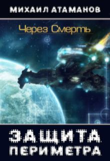 """Книга """"Защита Периметра. Через Смерть."""" читать онлайн"""