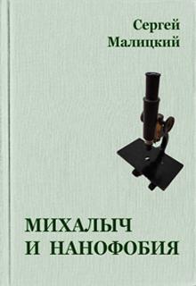 """Книга """"Михалыч и нанофобия"""" читать онлайн"""