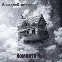 """Книга """"Комната № 6"""" читать онлайн"""