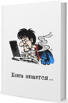 """Книга """"Путь Шамана. Шаг 7. Война кланов"""" читать онлайн"""