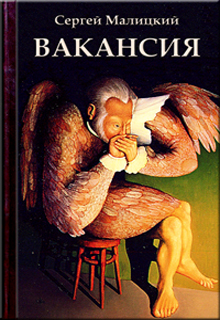 "Книга ""Вакансия"" читать онлайн"